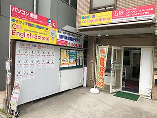 教室の場所は荒川遊園地前駅より徒歩1分です